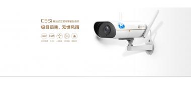 【人形检测】 C5Si壁挂式互联网智能摄像机