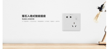 【新品上市】萤石入墙式智能插座S30
