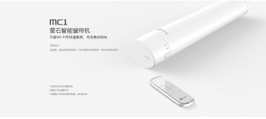 【新品推荐】MC1萤石智能窗帘机