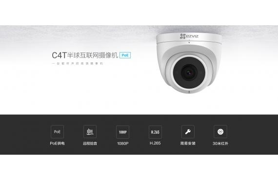 【免插电源】C4T半球互联网摄像机(POE版1080P)
