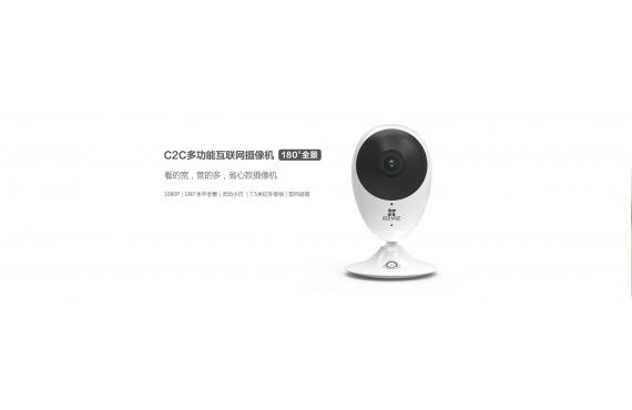 【水平180度监控】C2C多功能高清互联网摄像机