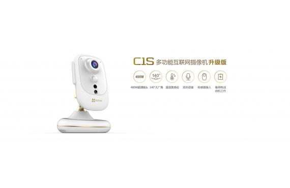 C1S多功能互联网摄像机