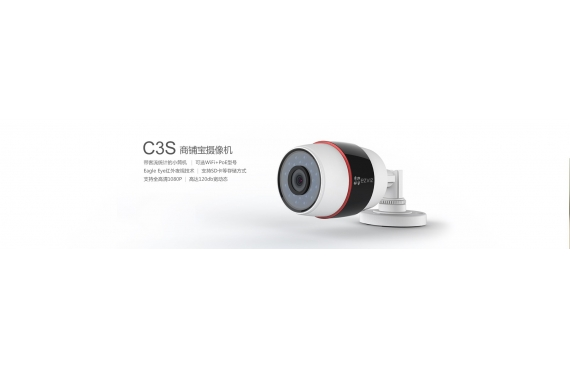 C3S商铺宝摄像机