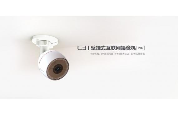 【秒杀】C3T壁挂式互联网摄像机/POE版/720P(不包含电源适配器)