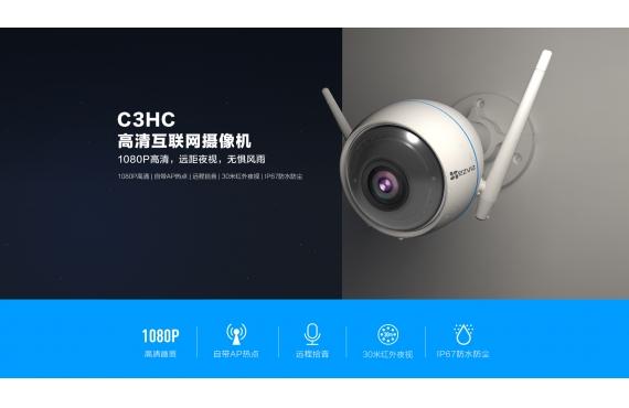 C3HC高清互联网摄像机