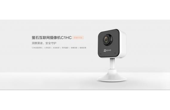 C1HC互联网摄像机