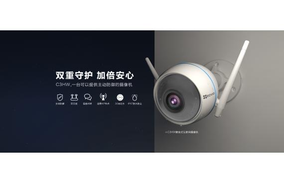 C3HW壁挂式互联网摄像机