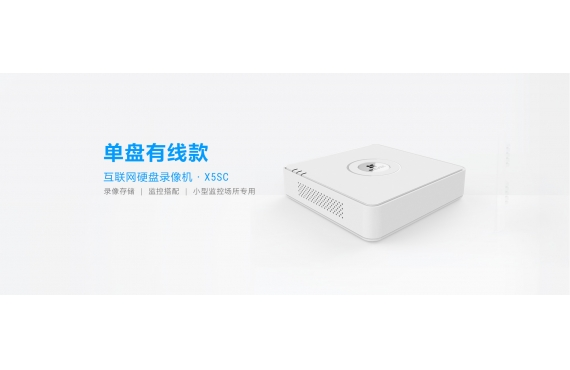 【新品上市,支持8T】X5SC单盘有线互联网硬盘录像机