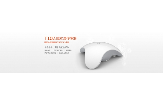 T10无线水浸传感器